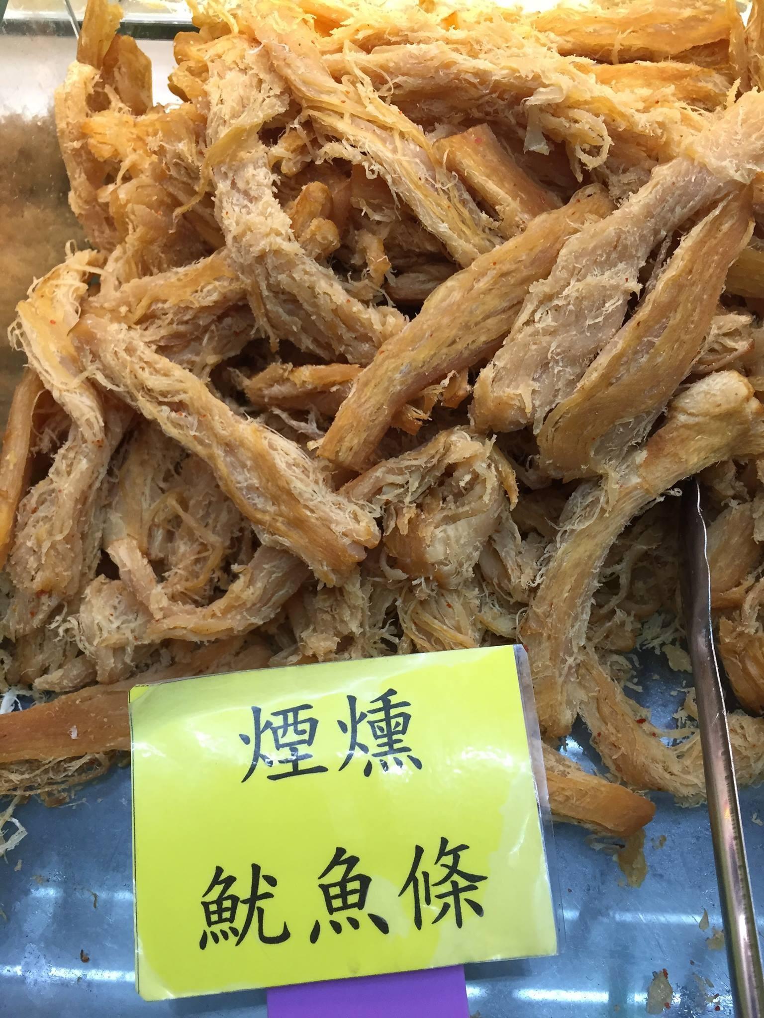 煙燻魷魚條(限量)